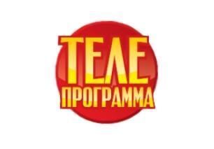 Телепрограмма