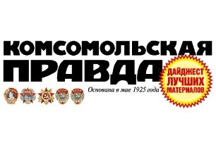 КП-Дайджест