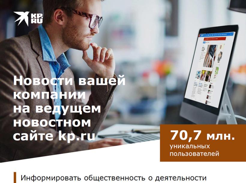 Пакет пресс-релизов на kp.ru