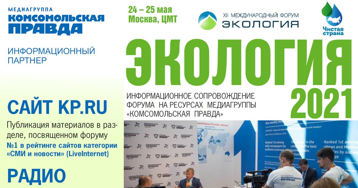Международный форум по экологии 24-25 мая
