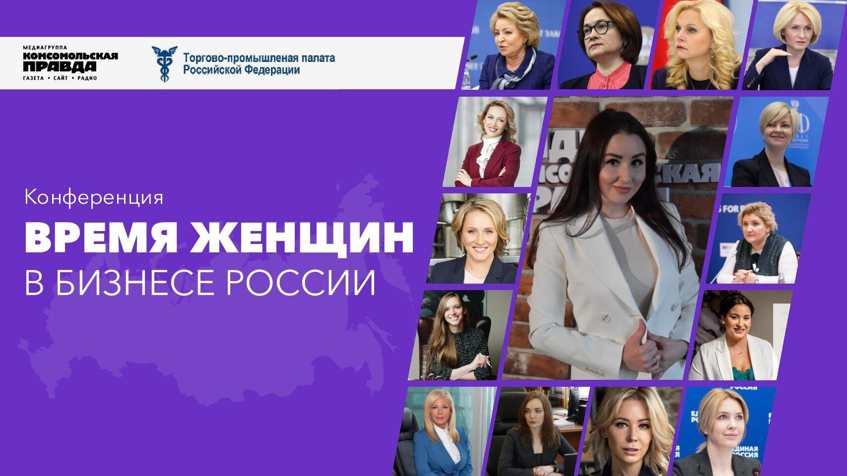 Конференция «Время женщин в бизнесе» 18 ноября 2021