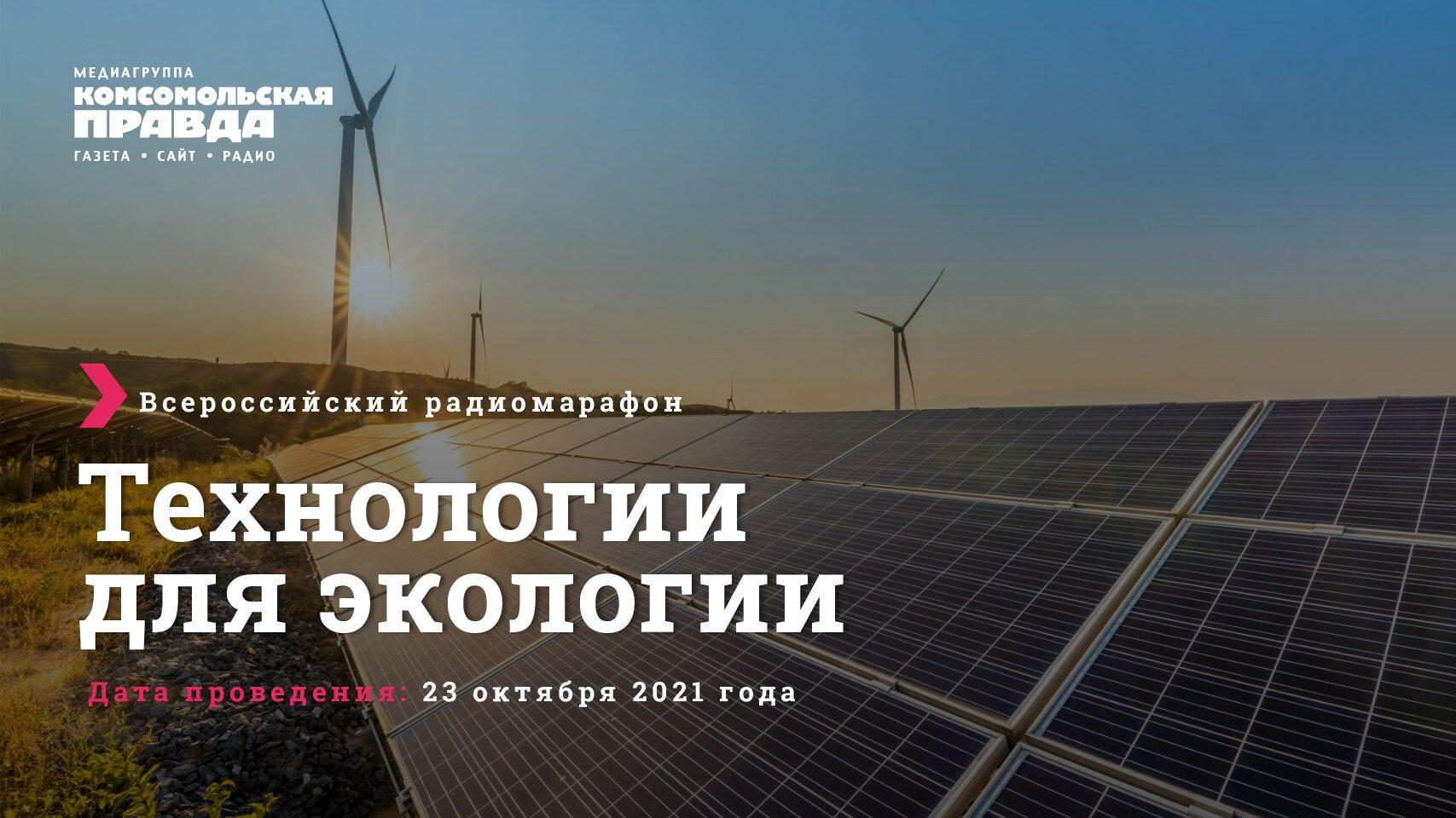 Технологии для экологии — марафон 23 октября 2021