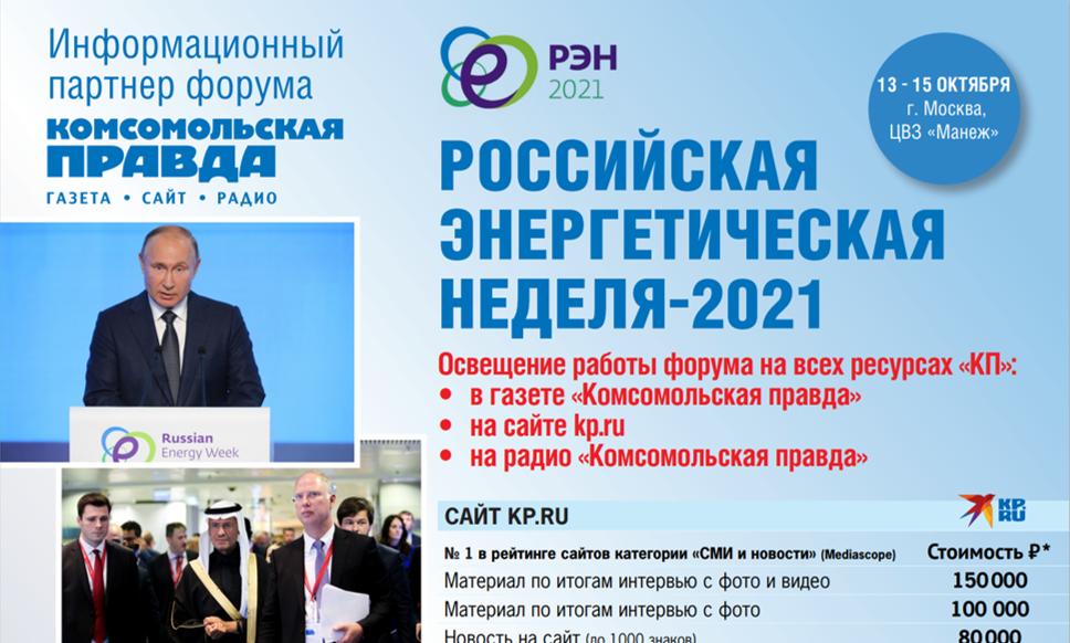 Российская энергетическая неделя 13-15 октября 2021