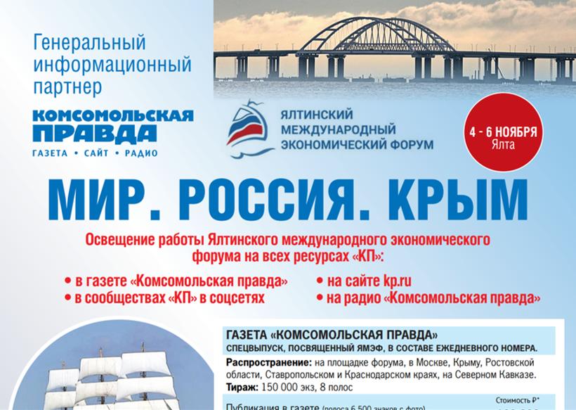 Ялтинский форум 4-6 ноября 2021