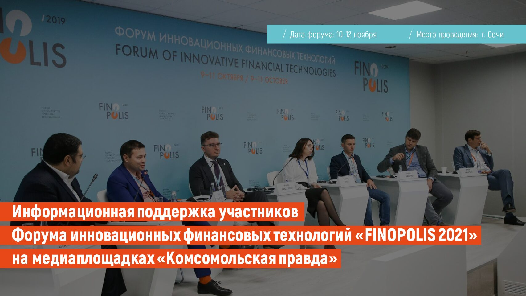 Финополис 2021- Информационная поддержка участников